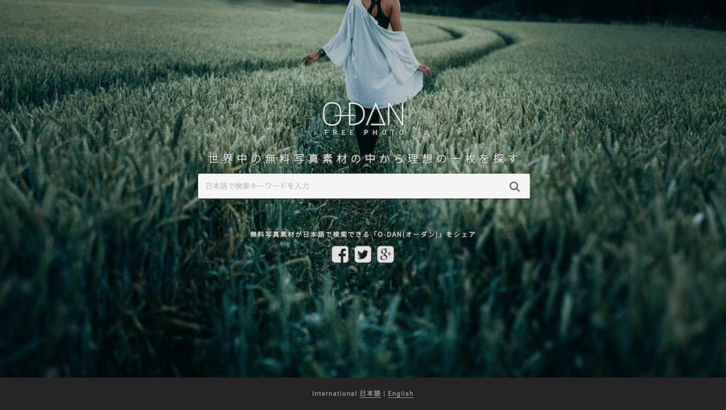 O-DAN(オーダン) FREE PHOTO / 世界中の無料写真素材の中から理想の一枚を探す