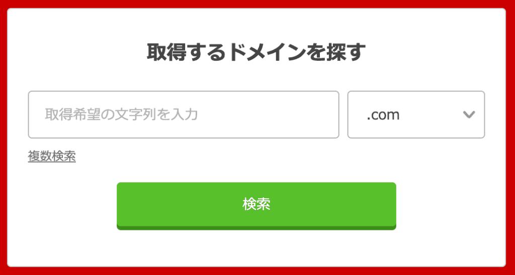 お名前.comサイトトップページ右側のフォームに、自分の取得したいドメインを入力
